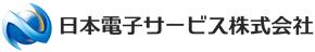 日本電子サービス部品販売